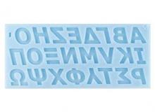 ΚΑΛΟΥΠΙ ΣΙΛΙΚΟΝΗΣ ΕΛΛΗΝΙΚΑ ΓΡΑΜΜΑΤΑ ΚΕΦΑΛΑΙΑ 2cm (κωδ. 4810)